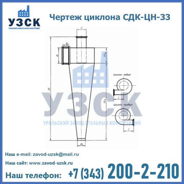 Циклон СДК-ЦН-33 в Екатеринбурге