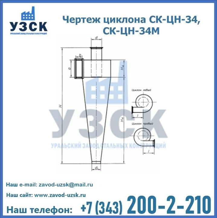 Циклон СК-ЦН-34,-34М в Екатеринбурге
