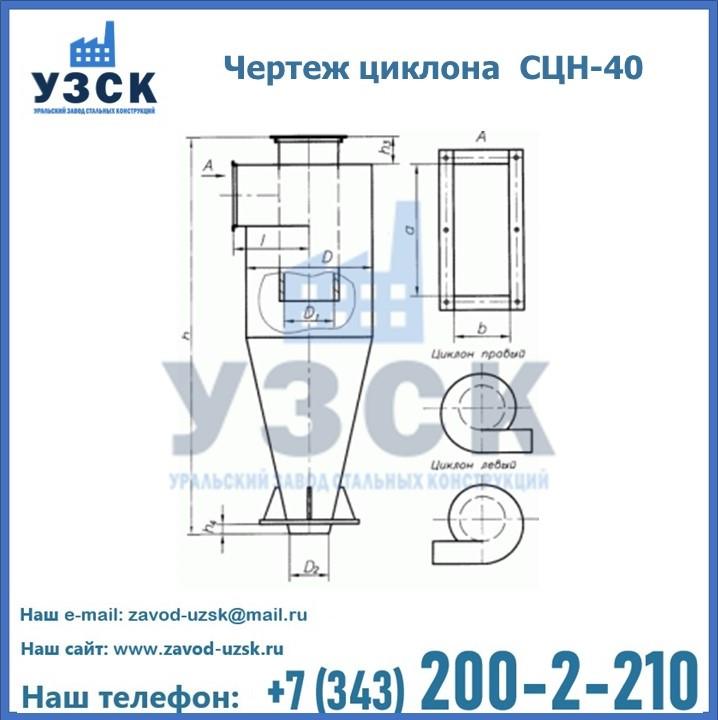Циклоны СЦН-40 в Екатеринбурге