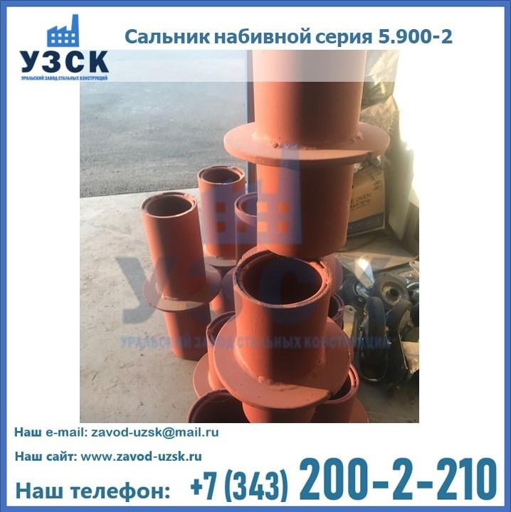 Сальник набивной серия 5.900-2 в Нижнекамске