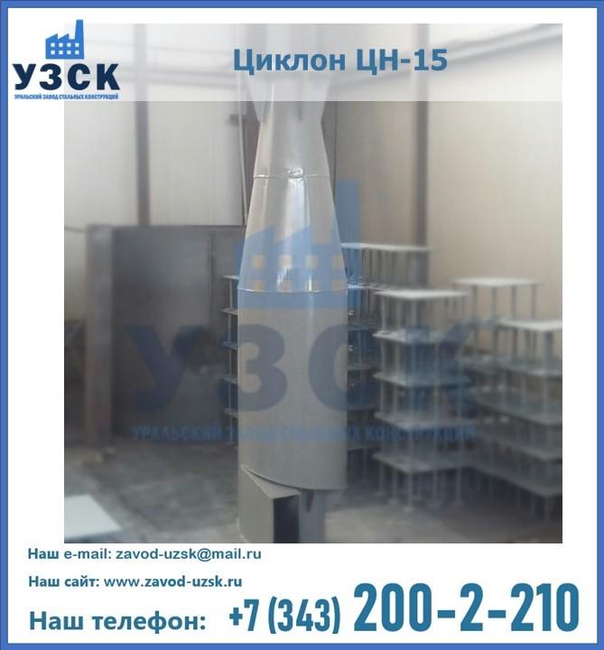 Циклоны ЦН-15 от производителя в Екатеринбурге