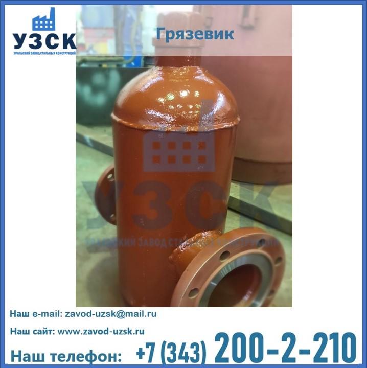 Грязевик горизонтальный ГГ ТС-565.00.000 в Екатеринбурге