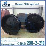 Клапан круглый ПГВУ в Нур-Султан (Астана)