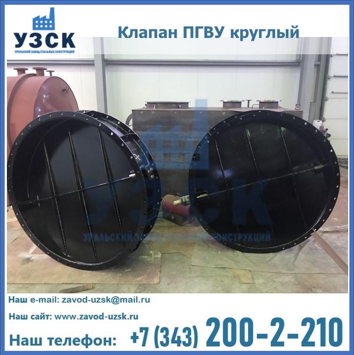 Клапан круглый ПГВУ в Пскове