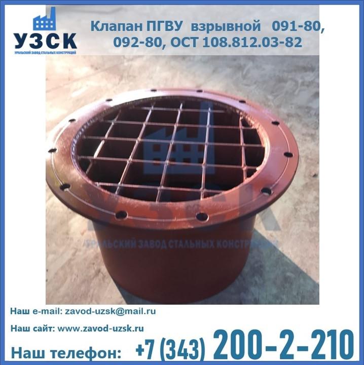 Клапан ПГВУ взрывной ПГВУ 091-80, 092-80 , ОСТ 108.812.03-82 в Ачинске