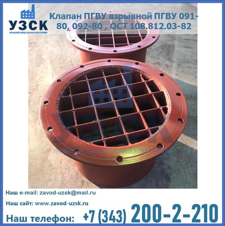 клапан ПГВУ взрывной 091-80, 092-80, ОСТ 108.812.03-82 в Ачинске