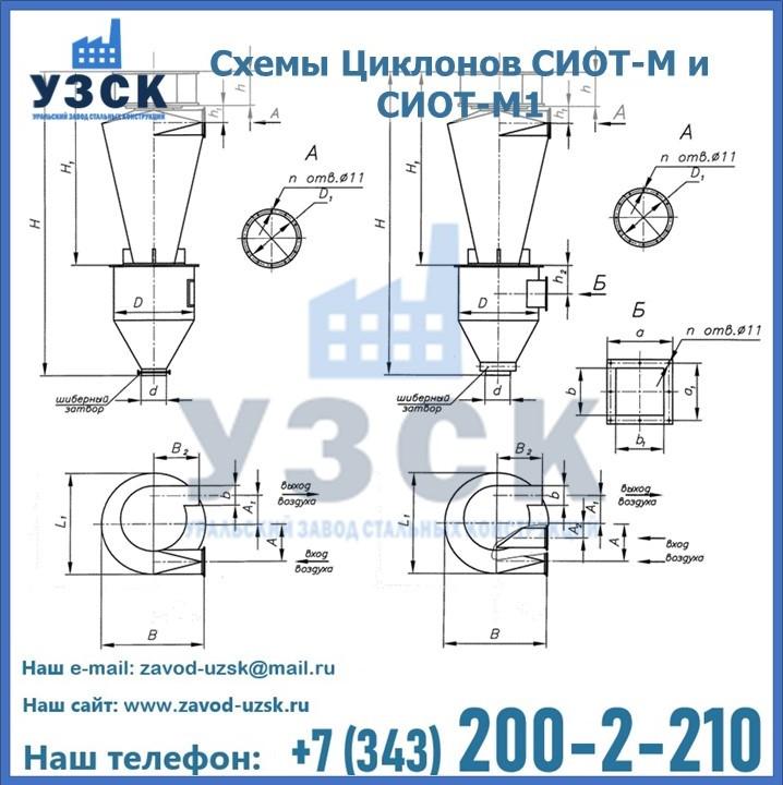 Циклоны СИОТ-М1 и СИОТ -М1 серии 5.907-1 модернизированные в Екатеринбурге