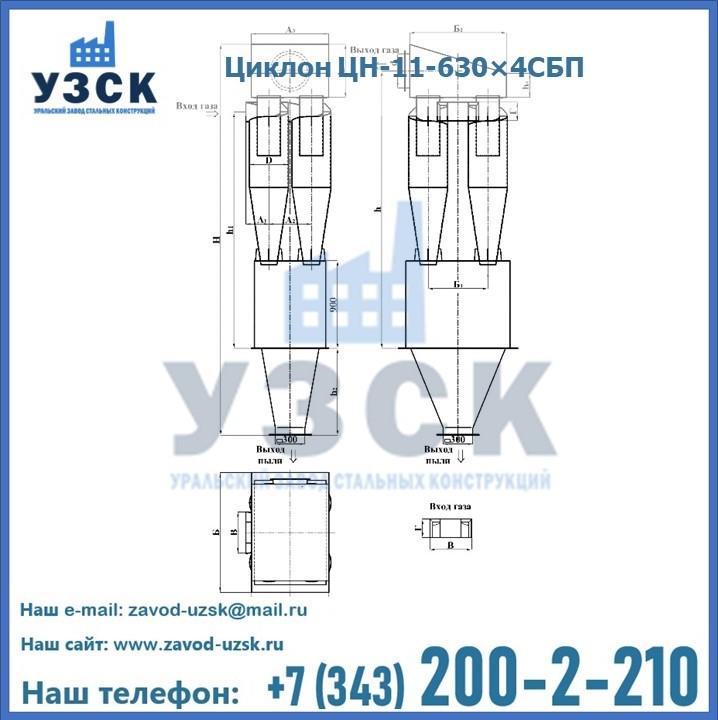 Циклоны ЦН-11-630×4СБП с камерой в виде сборника в Екатеринбурге