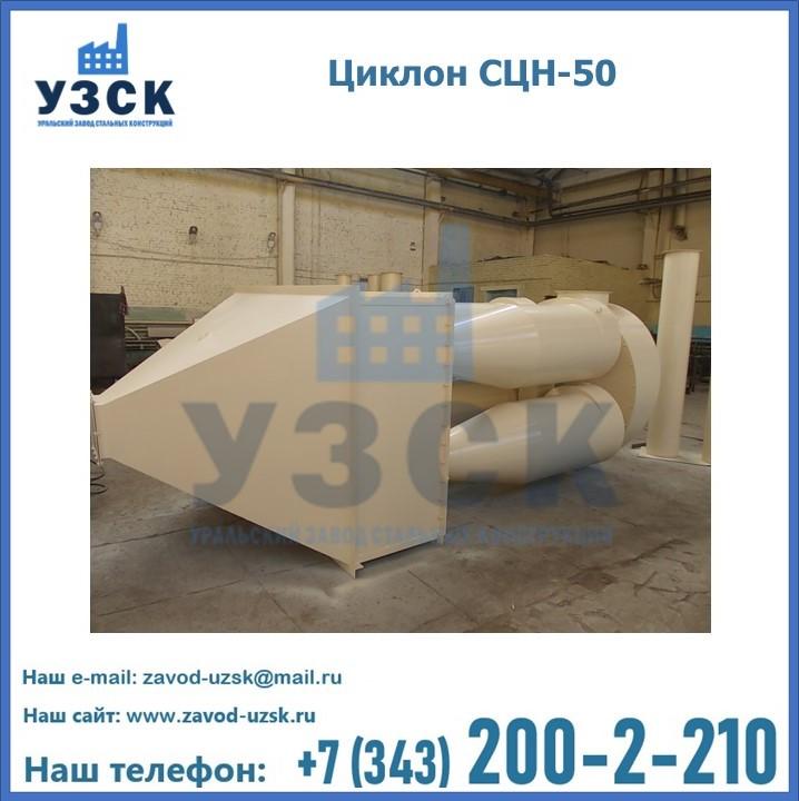 Циклон СЦН-50 в Екатеринбурге