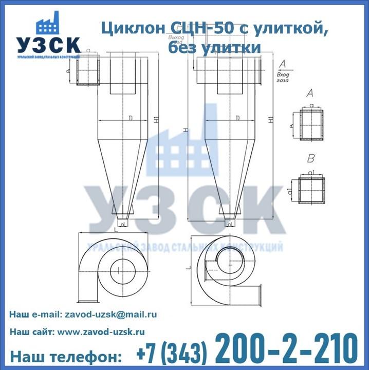 Циклон СЦН-50 с улиткой, без улитки в Екатеринбурге