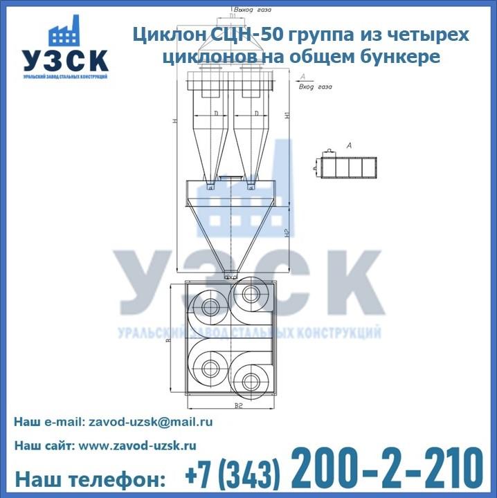 Циклон СЦН-50 группа из четырех циклонов на общем бункере в Екатеринбурге