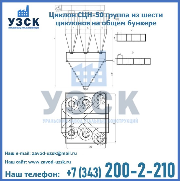 Циклон СЦН-50 группа из шести циклонов на общем бункере в Екатеринбурге