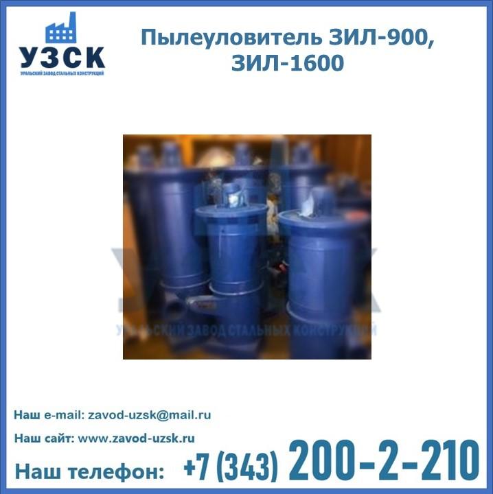 Пылеуловители ЗИЛ в Екатеринбурге