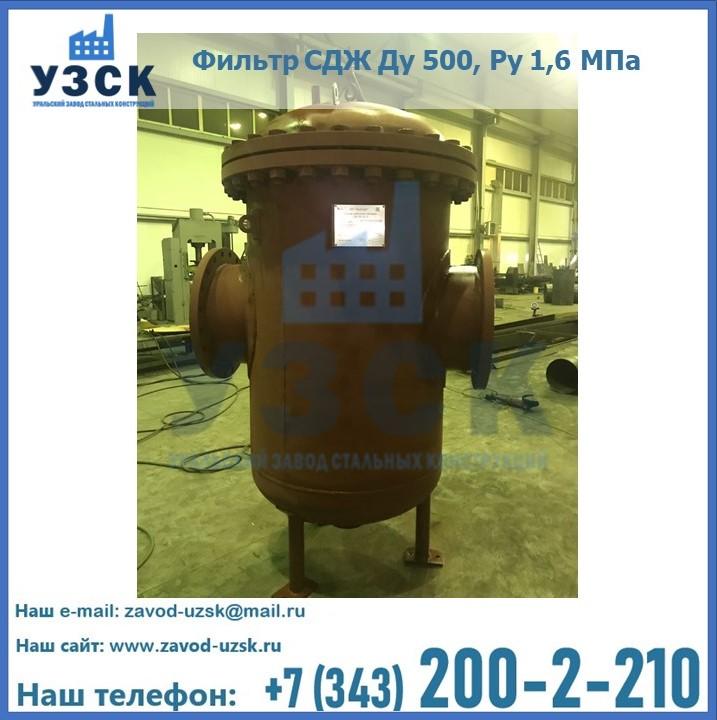 Купить фильтр СДЖ Ду 500, Ру 1,6 МПа в Ачинске