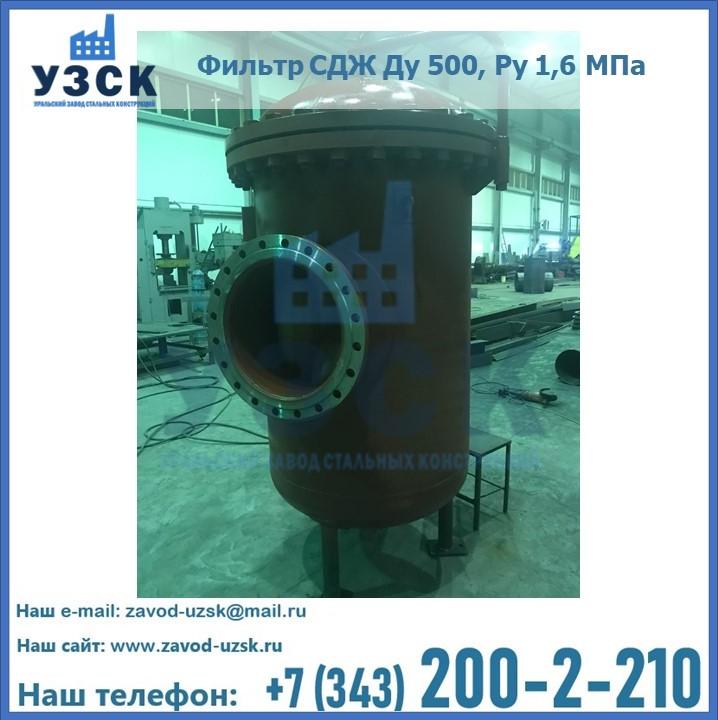 Купить фильтр СДЖ Ду 500, Ру 1,6 МПа в Екатеринбурге