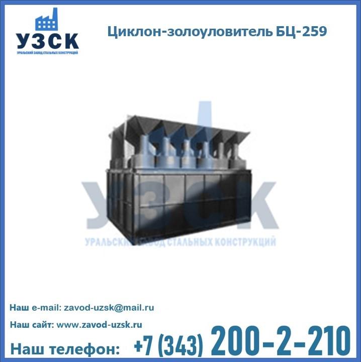 Золоуловитель батарейный БЦ-259 в Екатеринбурге