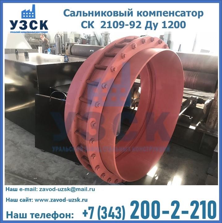 Купить сальниковые компенсаторы СК в Екатеринбурге