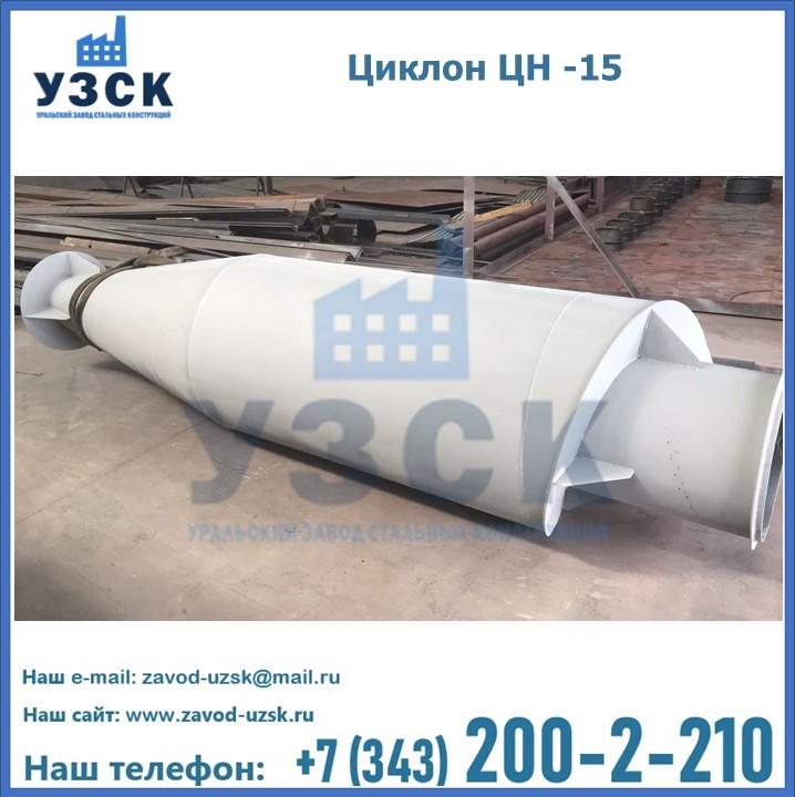 Купить циклоны ЦН-15 в Екатеринбурге