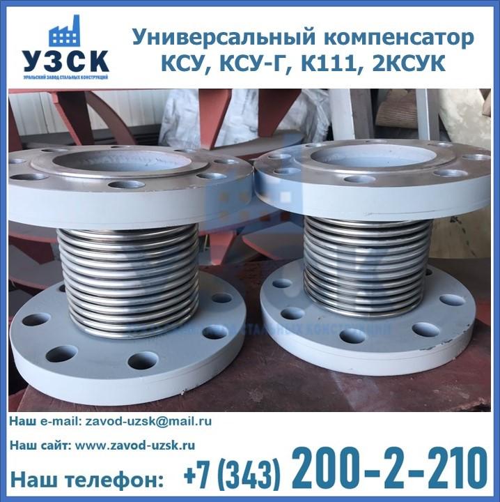 Универсальный компенсатор КСУ, КСУ-Г, К111, 2КСУК в Екатеринбурге
