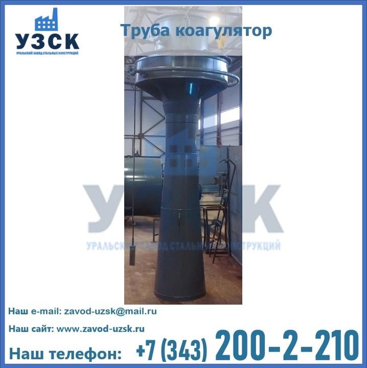 Труба-коагулятор в Екатеринбурге