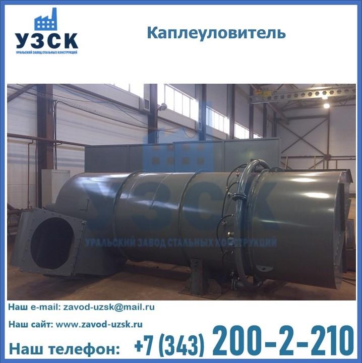 Каплеуловитель с гидрозатвором в Екатеринбурге