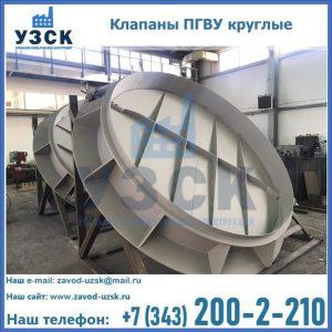 Купить клапаны ПГВУ круглые в Екатеринбурге