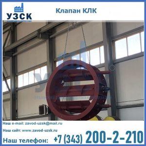 Купить клапан КЛК Ду 300, КЛК Ду 500, КЛК Ду 600, Ду 800 в Екатеринбурге