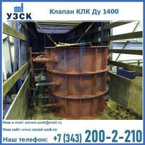 Купить клапаны КЛК Ду 1000, КЛК Ду 1400 в Екатеринбурге