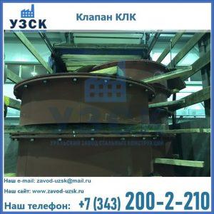 Купить клапаны КЛК Ду 300, КЛК Ду 500, КЛК Ду 600, Ду 800 в Екатеринбурге