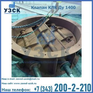 Купить клапан КЛК Ду 1400 в Екатеринбурге