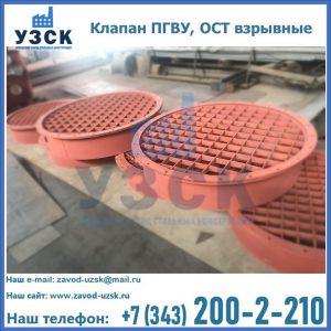 Купить клапан ПГВУ, ОСТ взрывные в Екатеринбурге