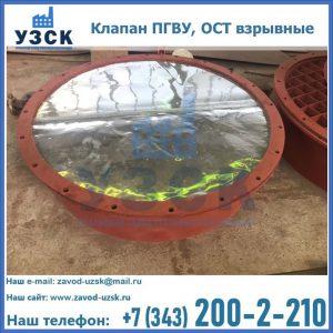 Купить клапан ПГВУ, ОСТ взрывные ПГВУ 091-80,092-80, ОСТ 108.812.03-82 в Екатеринбурге
