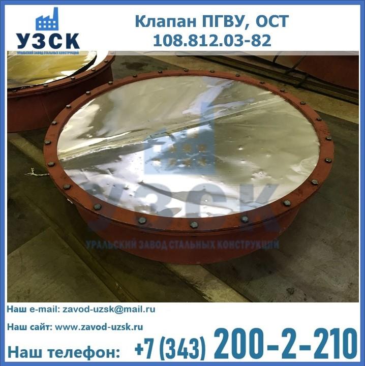 Купить клапан ОСТ 108.812.03-82 в Ачинске
