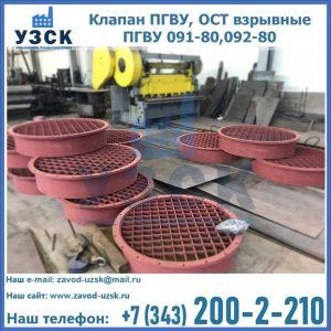 Купить клапан ПГВУ, ОСТ взрывные ПГВУ 091-80,092-80 в Екатеринбурге