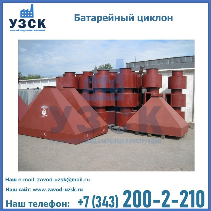 Батарейные циклоны и золоуловители в Екатеринбурге