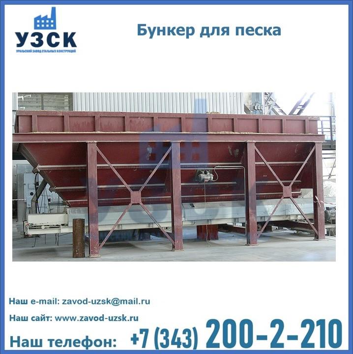 Бункеры для песка в Екатеринбурге