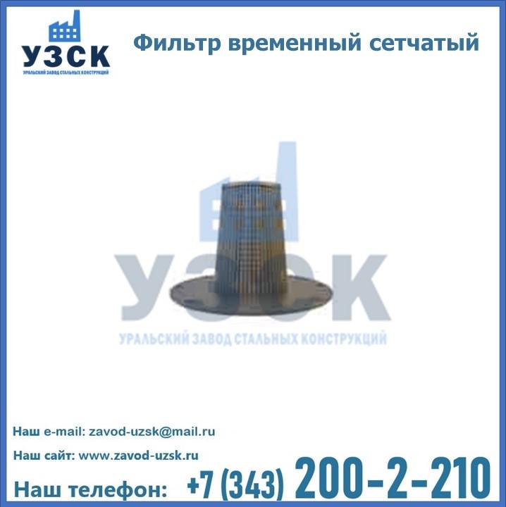 Фильтр временный Ду50мм Т-ММ-11, фильтр сетчатый по НТ-325-68 в Екатеринбурге
