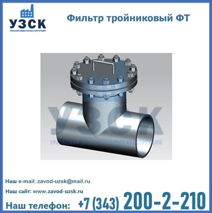 Тройниковые фильтры в Екатеринбурге