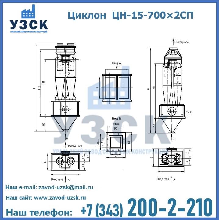 Циклон ЦН-15-700×2СП с камерой-сборником и пирамидальным бункером в Екатеринбурге