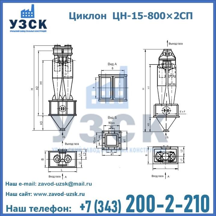 Циклон ЦН-15-800×2СП с камерой-сборником и пирамидальным бункером в Екатеринбурге