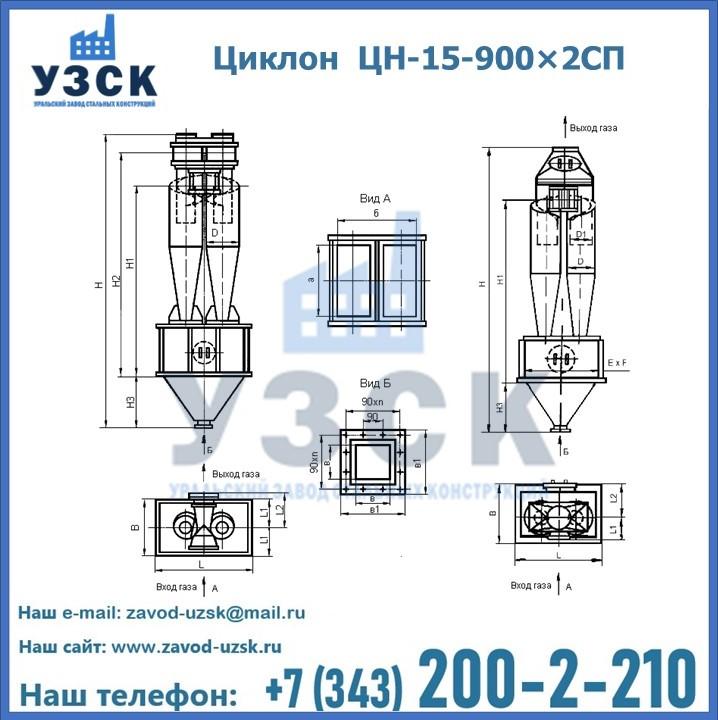 Циклон ЦН-15-900×2СП с камерой-сборником и пирамидальным бункером в Екатеринбурге