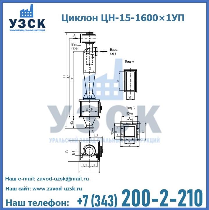 Циклон ЦН-15-1600×1УП с улиткой и пирамидальным бункером в Екатеринбурге