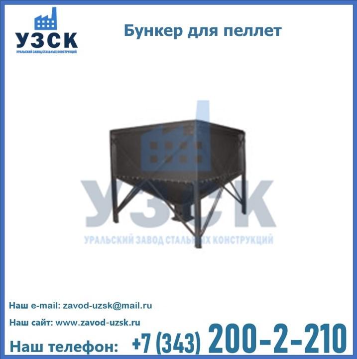 Бункер для пеллет в Екатеринбурге