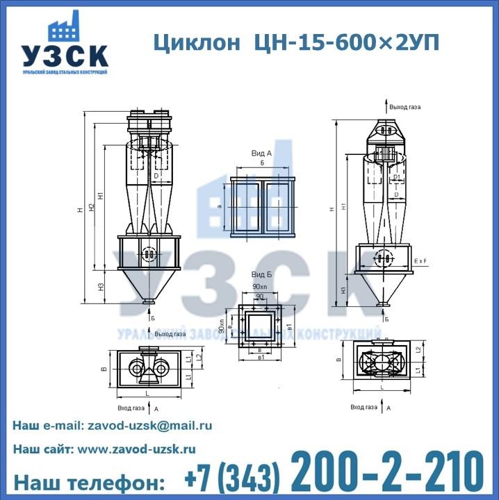 Циклон ЦН-15-600×2УП с камерой в форме улитки и пирамидальным бункером в Екатеринбурге