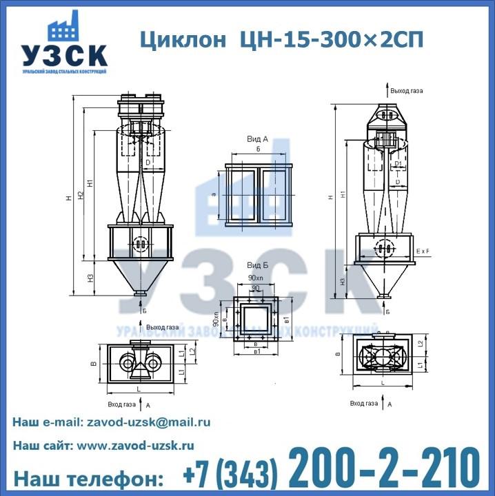 Циклон ЦН-15-300×2СП с камерой-сборником и пирамидальным бункером в Екатеринбурге