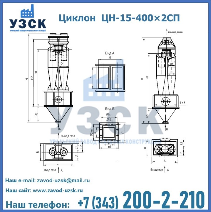Циклон ЦН-15-400×2СП с камерой-сборником и пирамидальным бункером в Екатеринбурге
