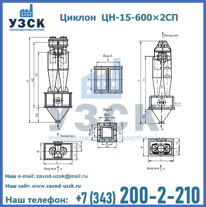 Циклон ЦН-15-600×2СП с камерой-сборником и пирамидальным бункером в Екатеринбурге