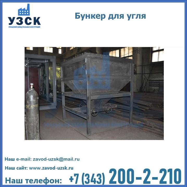 Бункер для угля в Екатеринбурге