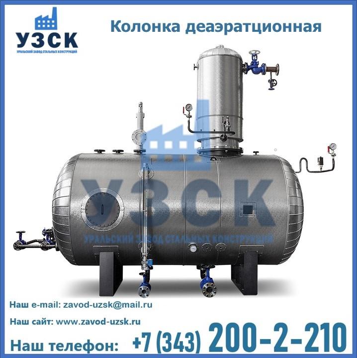 Колонки КДА деаэрационные фото в Екатеринбурге