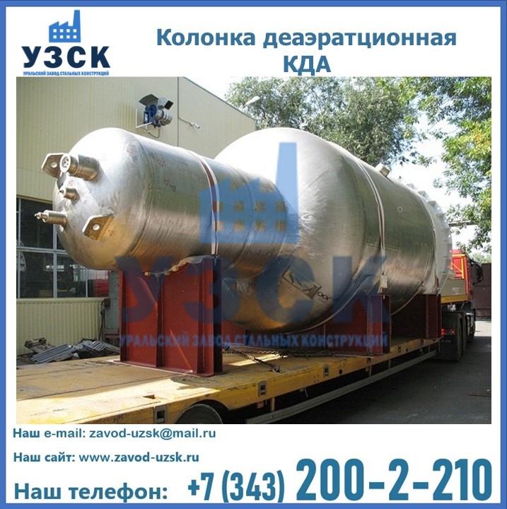Колонки КДА деаэрационные монтаж в Екатеринбурге